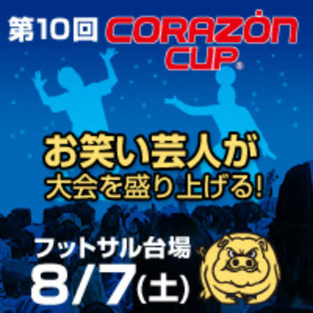10th_corazon_cup.jpg